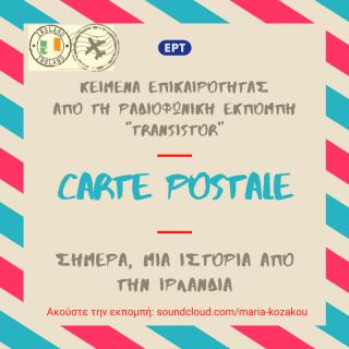 καρτ ποσταλ (1)