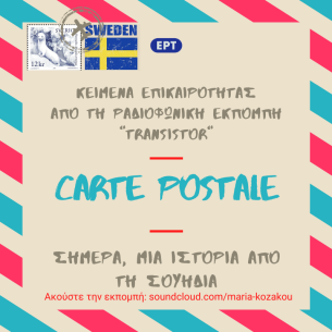 καρτ ποσταλ (5)